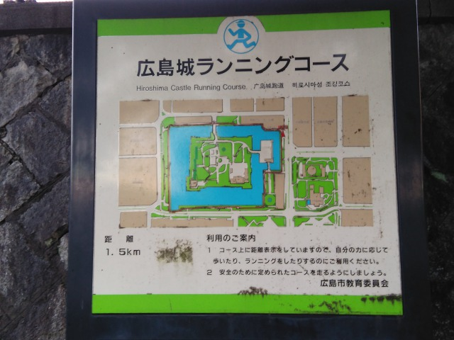 広島城ランニングコース図