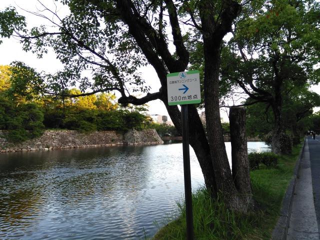 広島城ランニングコース距離表示