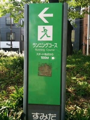 錦糸公園距離表示
